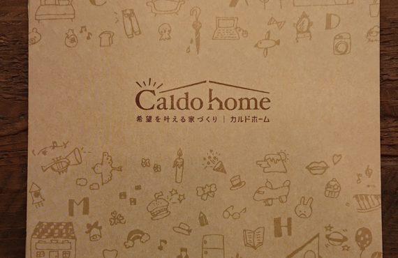 カルドホームのカタログ!