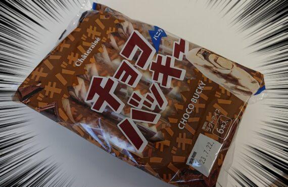 チョコバッキー事件!!